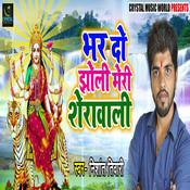 Bhar Do Jholi Meri Sherawali Song