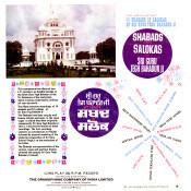 Shabads And Salokas Of Guru Tegbahadurji Introduction Songs