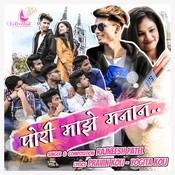 Pori Majhe Manan Rajneesh Patel Full Mp3 Song
