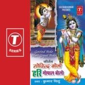 Govind Bolo Hari Gopal Bolo (Keertan) Songs