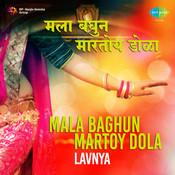 Mala Baghun Martoy Dola Lavnya Sulochana Songs