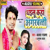 Dhailu Kaha Agarbatti Song