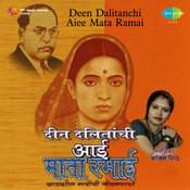 Deen Dalitanchi Aiee Mata Ramai Songs