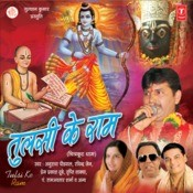 Tulsi Ke Ram-( Chitrakut Dhaam) Songs