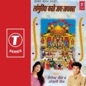 Languriya Karte Jai Jaikar Songs