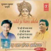 Superhit hindi song: ek daal do panchhi baitha | moinuddin.