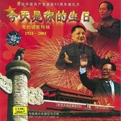 Ode To The Communist Party: 1921-2001 (Dang De Song Ge Te Ji: Yi Jiu Er Yi - Er Lin Lin Yi) Songs