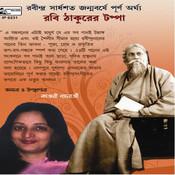 Robi Thakurer Tappa Songs