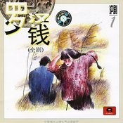 Blind Date (Xiang Qin) Song