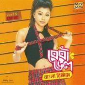 Baby Doll Bengali Remix Songs Download Baby Doll Bengali Remix