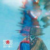 Swim Good Songs