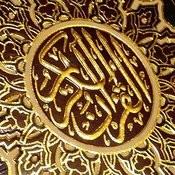 Surat Az Zumar Mp3 Song Download Le Saint Coran Surat Az