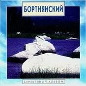 Golden Classics. Bortnyansky - Silver Album Songs