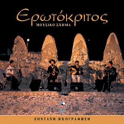 Erotokritos english lyrics | Gadcamesgarp