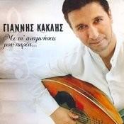 Me Ts'anamniseis Mou Parea Songs