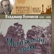 Мы В Жизнь Идем (1936 - 1958) Songs