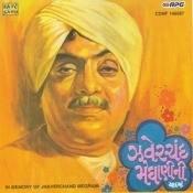 In Memory Of Jhaverchand Meghani Songs