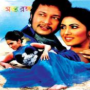 Ek Jora Chokh (Duet) Song