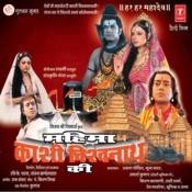 Mahima Kashi Vishwanath Ki Songs