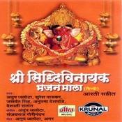 Shri Siddhivinayak Bhajan Mala Songs