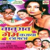 Baburao Game Karaya Lagla Songs