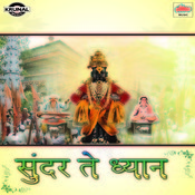 Sundar Te Dhyan Songs
