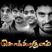 Kokkirakulam Songs