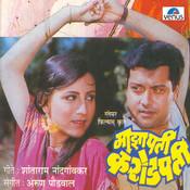 Majha Pati Karodpati Songs