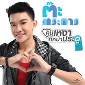 Kid Tueng Mae Na Song