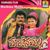 Maathina Malla (Original Motion Picture Soundtrack) Songs
