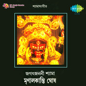 Mrinal Kanti Ghosh O Ma Jagat Janani Songs