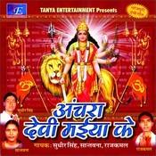 Anchra Devi Maiya Ke Songs