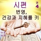 시편 번영, 건강과 지혜를 키, 4 Songs