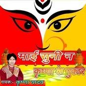 Maai Sunilo Krishna Ki Pukar Songs