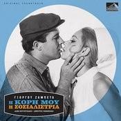 I Kori Mou I Sosialistria Songs