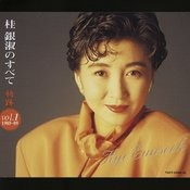 EunSook Kye no Subete - Kiseki Vol. 1 (1985-89) Songs