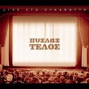 Epapses Agapi Na Thimizis (Live) Songs