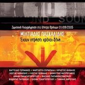Ehoun Perasi Hroni Deka - Zodani Ihografisi Sto Theatro Vrahon 1/09/2005 Songs