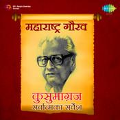 Maharashitra Gaurav Kusumagraj Saravatmaka Sarvesh Songs