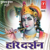 Hari Darshan (Bhakti Geete) Songs