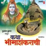 Katha Bheemashankarachi Songs