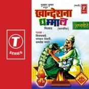 Khandeshna Dhamaal Lagna Geete Songs