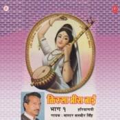 Kissa Meerabai Part 1 Songs