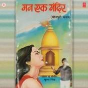 Man Ek Mandir Songs