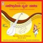 Bhoorinigamava Song