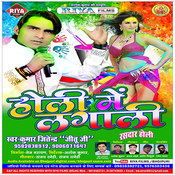 Holi Mein Legale Songs