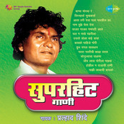 Superhit Gaani Pralhad Shinde Songs