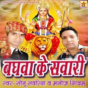 Aayil Bani Maa Song