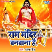 Ram Mandir Banwana Hai Avinash Jha Full Mp3 Song