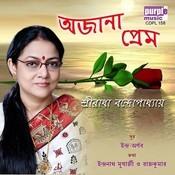 Ajana Prem Songs